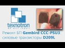 Ремонт БП Gembird CCC-PSU3: силовые транзисторы D209L