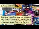 Анализ зарубежных протеинов. MyProtein, Dymatize, Arnold, Mex, Universal, San, Ostrovit, Syntrax