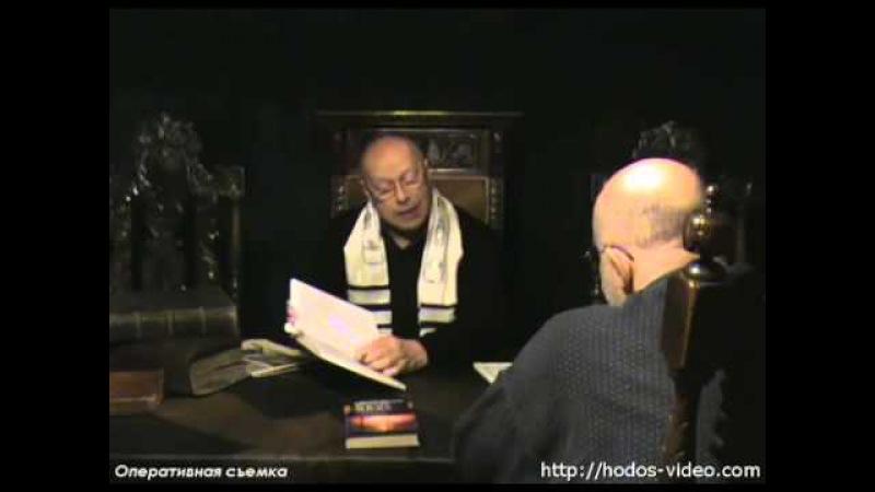 Едуард Ходос про Хабад