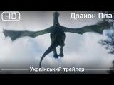 Дракон Піта (Pete's Dragon) 2016. Офіційний український трейлер [1080p]