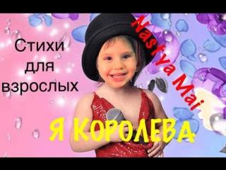 Я КОРОЛЕВА Алина стихи ALINA LIVE
