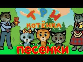 Лучшие песенки для детей - песни из мультика Три котенка