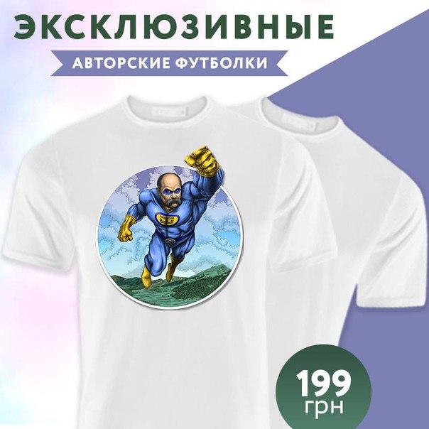 Хотим напомнить, что только в нашей сети, вы можете приобрести футболки от известного украинского художника Андрея Ермоленко - https://www.facebook.com/andrey.ermolenko
