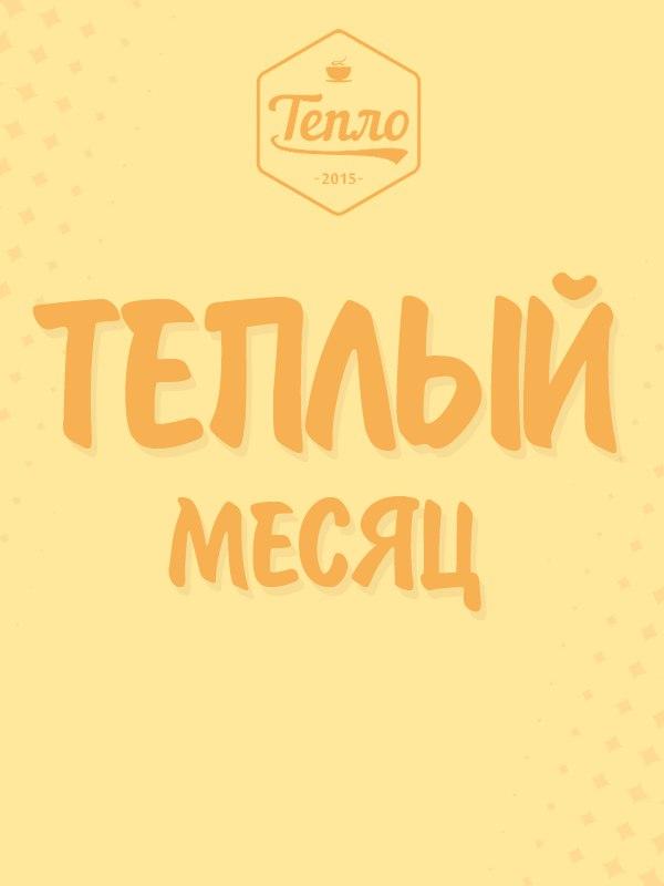 Афиша Муром Выиграй месяц в Тепле