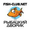 "Fish-Club.Net & ""Рыбацкий дворик"""