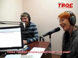 Оксана Сташенко в гостях у радиостанции Твоё радио
