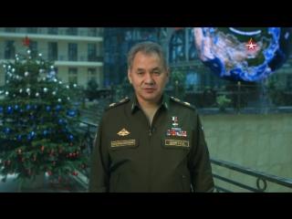 Поздравление с Новым годом министра обороны России Сергея Шойгу