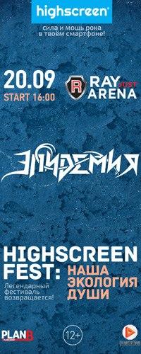 20.09.15 Highscreen Fest: Наша Экология Души (Эпидемия) - Клуб Ray Just Arena (Москва)