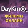 Фильмы онлайн бесплатно на DayKino
