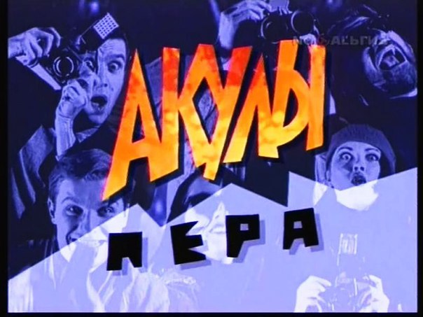 Акулы пера (ТВ-6, 12.06.1995) Маша Распутина