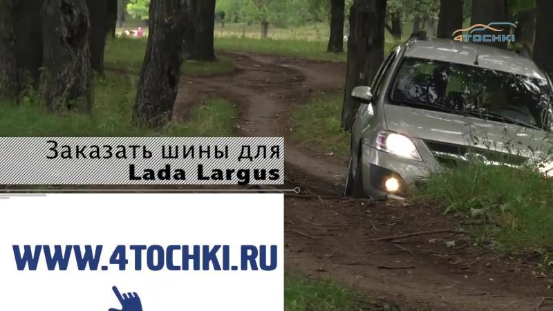 Тест-драйв Lada Largus - 4 точки. Шины и диски 4точки - Wheels  Tyres 4tochki