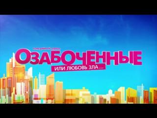 Озабоченные, или Любовь зла ТВ-ролик №2 (сезон 1)
