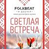 "FolkBeat - презентация альбома ""Светлая встреча"""
