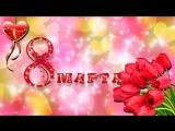 С ПРАЗДНИКОМ 8 МАРТА! 2016 Видео поздравление для милых дам
