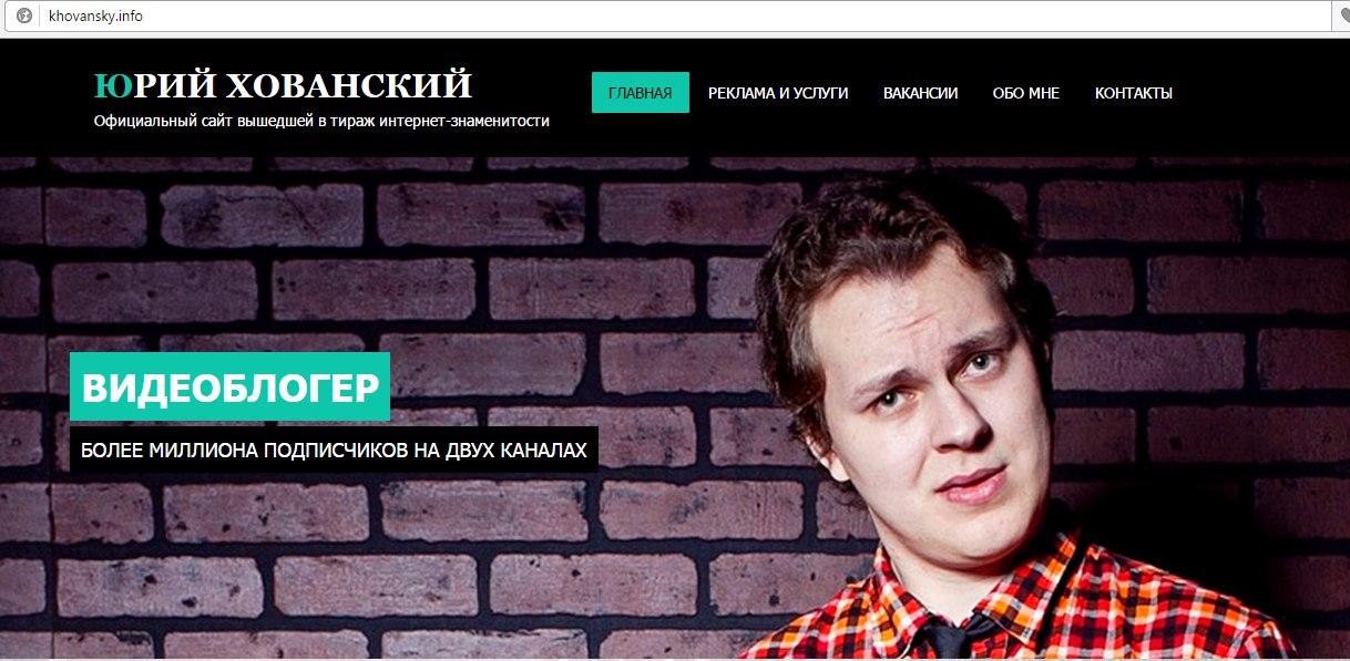 Сайт Хованского