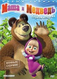 Маша и Медведь (Мультсериал 2009-2016)