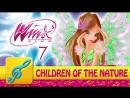 Винкс Клуб 7 сезон: Песня Children of the nature
