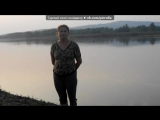 «Со стены друга» под музыку Динар Губайдуллин - Тыуган кон. Picrolla