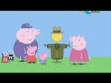 Свинка Пеппа (Peppa Pig) мультик на русском 2 сезон 10 серия - Пугало