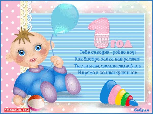 Поздравление для племяннице 1 годик