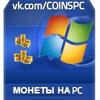 FIFA 15 / МОНЕТЫ НА PC / 100.000 - 140 РУБЛЕЙ