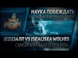 Наука побеждать #17 EZI ЗАЛП vs SEAL Sea Wolves - самый эпичный бой!