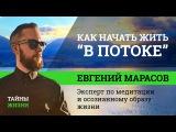 Как начать жить в потоке, настоящем моменте здесь и сейчас Евгений Марасов Тайны Жизни #5 ч.1212