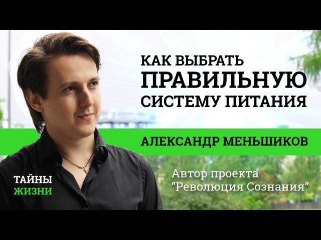 Как выбрать систему питания, диета и правильное питание — Александр Меньшиков | Тайны Жизни 8 ч.6/6