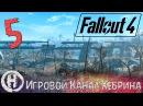 Прохождение Fallout 4 - Часть 5 (Разборки у закусочной)
