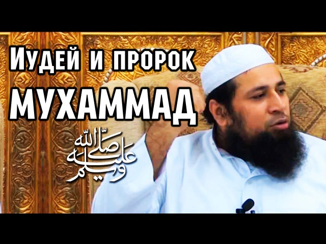 Иудейский раввин и Пророк Мухаммад ﷺ [Taalib.ru]