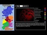 Завоевание Вестероса: Книжная хронология событий (Песнь Льда и Пламени)