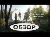 Everybody's Gone to the Rapture (