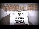 Мертвый город Южное Домодедово