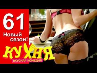 Кухня - Кухня - 4 сезон 1 серия (61 серия) [HD] | комедия русская 2014