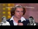 Максим Галкин - Пародия на Тимошенко и Януковича