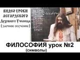 Философия урок 2 Символы Асгардское духовное училище отец Александр Хиневич Патер Дий инглизм юджизм
