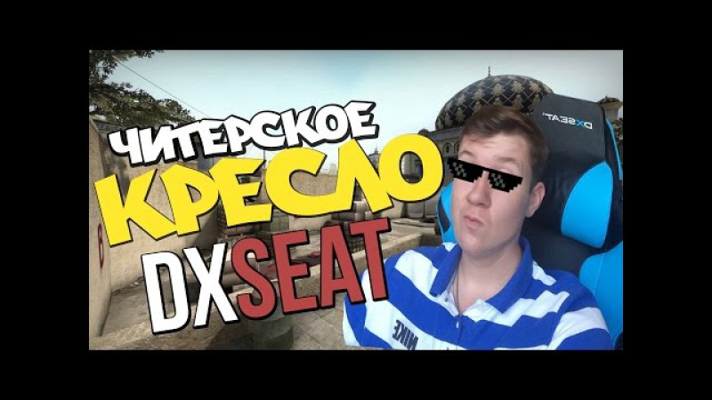 Обзор кресла DXSEAT V-класс