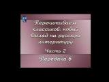 Русская литература. Передача 2.6. Антон Чехов. Рассказы