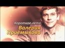 Короткое лето Валерия Приёмыхова