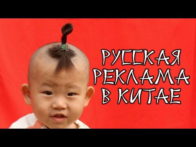 Русская реклама в Китае смешная подборка