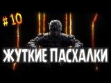 Страшные / Жуткие пасхалки в играх # 10 - ТОП