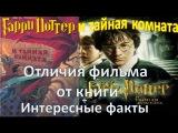ϟ Отличия фильма от книги