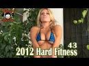 Hotel Erotica 18+ part #43 2012 Hard Fitness HD music