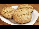 Тульский пряник - самый настоящий! Tula gingerbread cookies