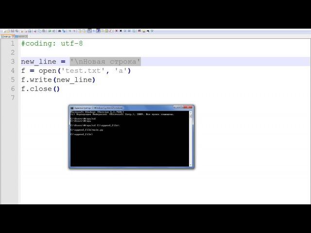 Python. Работа с файлами. Добавление строки в файл. Appending Files