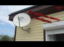 Монтаж Сайдинга .Установка антенны на фасад из сайдинга. How to Install Vinyl Siding