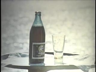 Советская реклама - Напиток «Байкал»