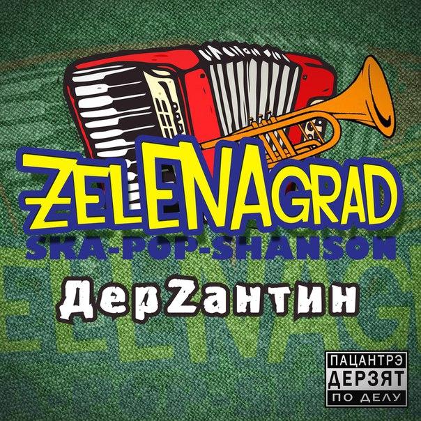 Дебютный альбом ZelENAgrad - ДерZантин (2015)