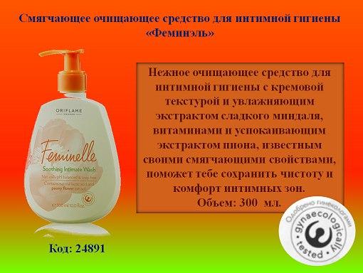 voprosi-intimnoy-gigieni