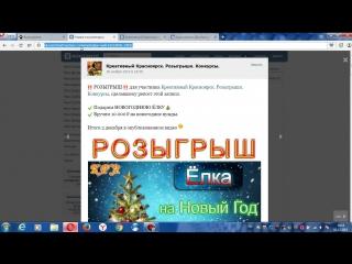 Розыгрыш НОВОГОДНяя ЁЛКа, 10.000 ₽ 2.12.2015г.